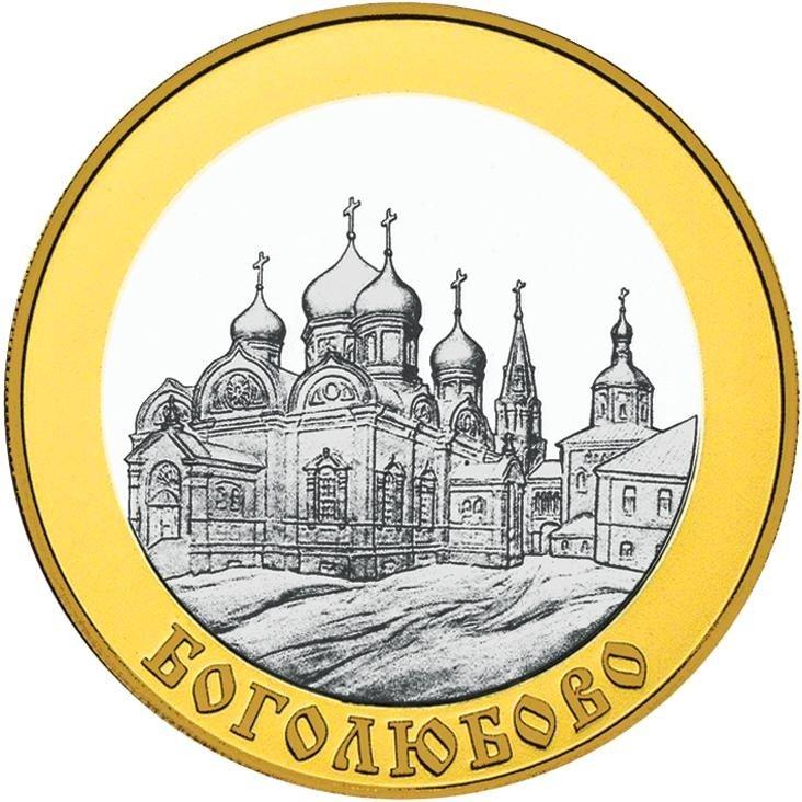 купить 100 рублей 2006 года ММД Боголюбово Proof