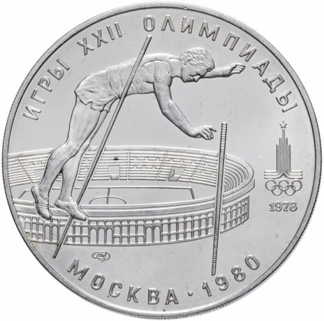 """купить 10 рублей 1978 """"Олимпиада-80 : прыжки с шестом"""""""