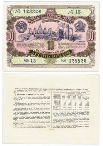 купить Облигация 10 рублей 1952 Государственный заем развития народного хозяйства СССР
