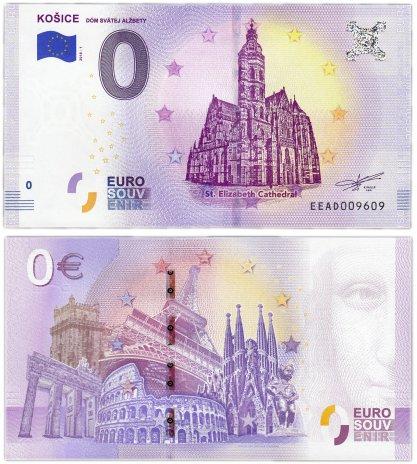 "купить 0 евро (euro) ""Кошице"" 2018 1-серия (EE AD-1)"
