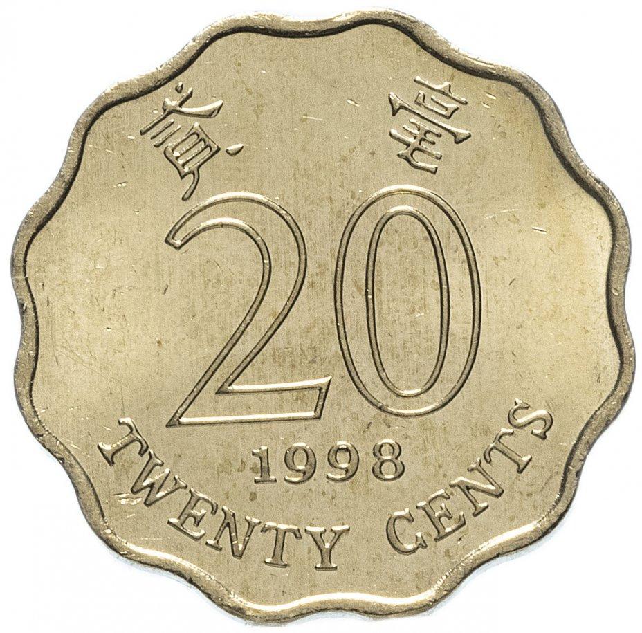 купить Гонконг 20 центов (cents) 1998