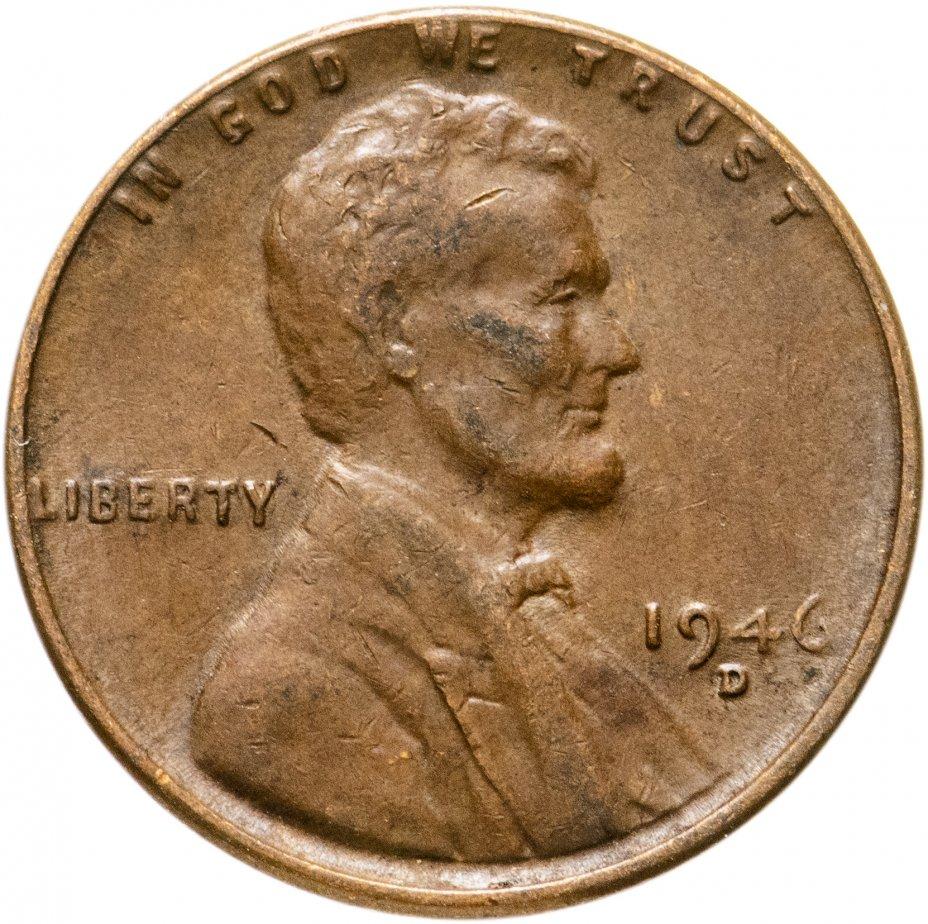 купить США 1 цент 1946 D - Денвер