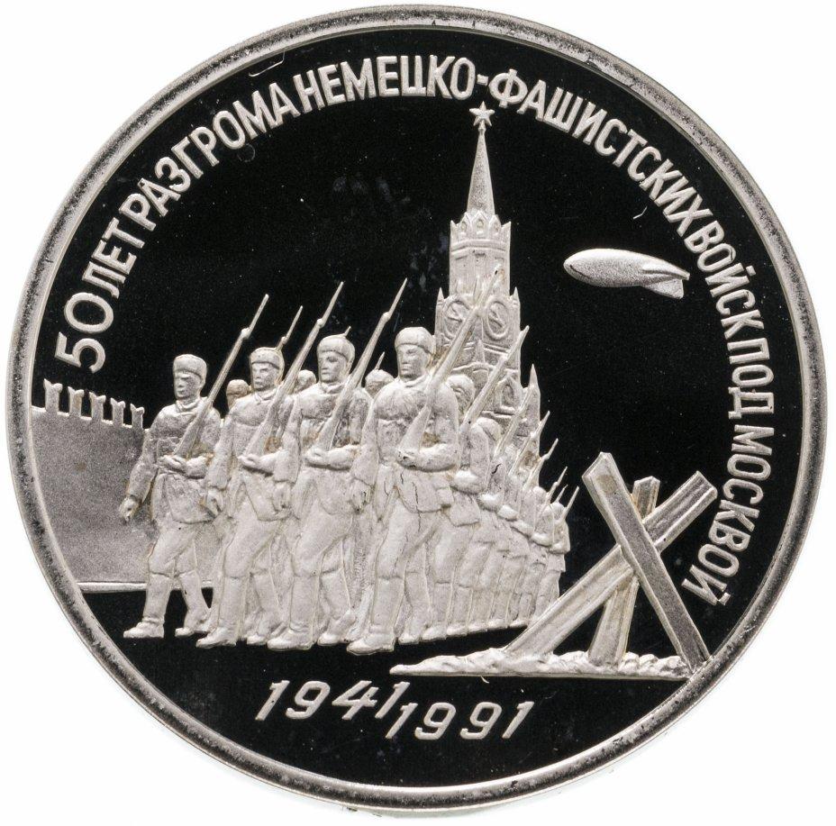 """купить 3 рубля 1991 Proof """"50 лет разгрома немецко-фашистских войск под Москвой"""""""
