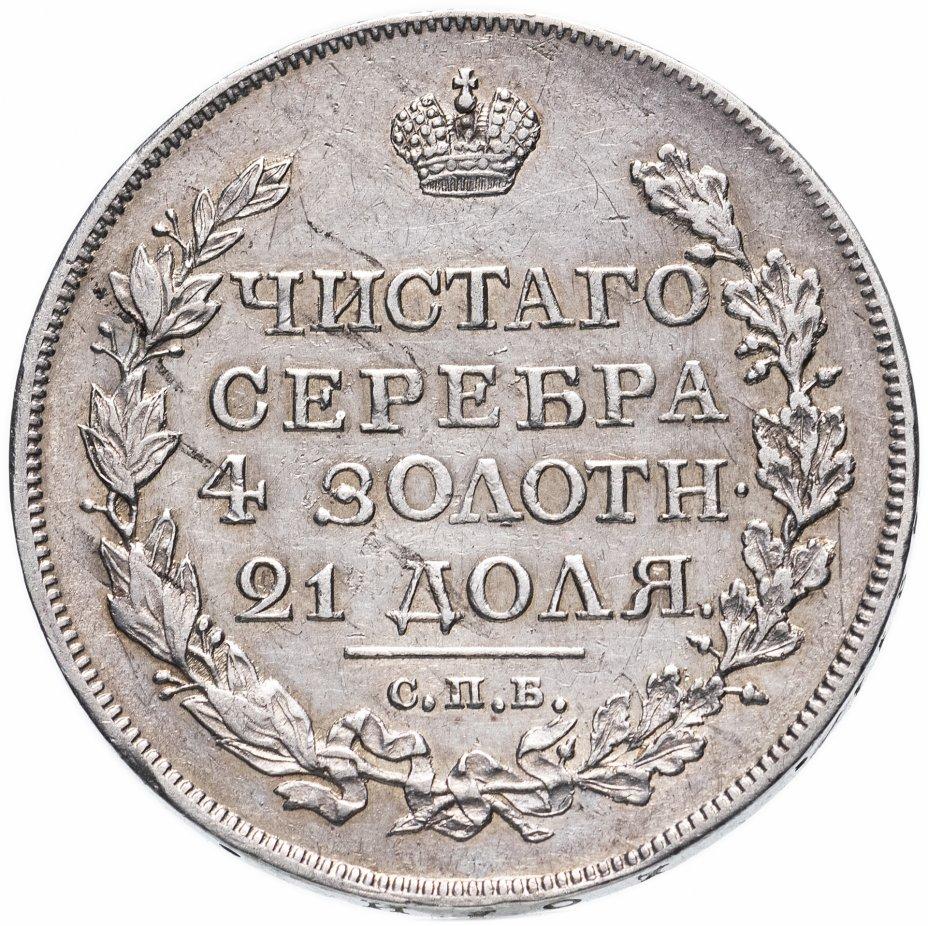 купить 1 рубль 1817 СПБ-ПС хвост орла длиннее