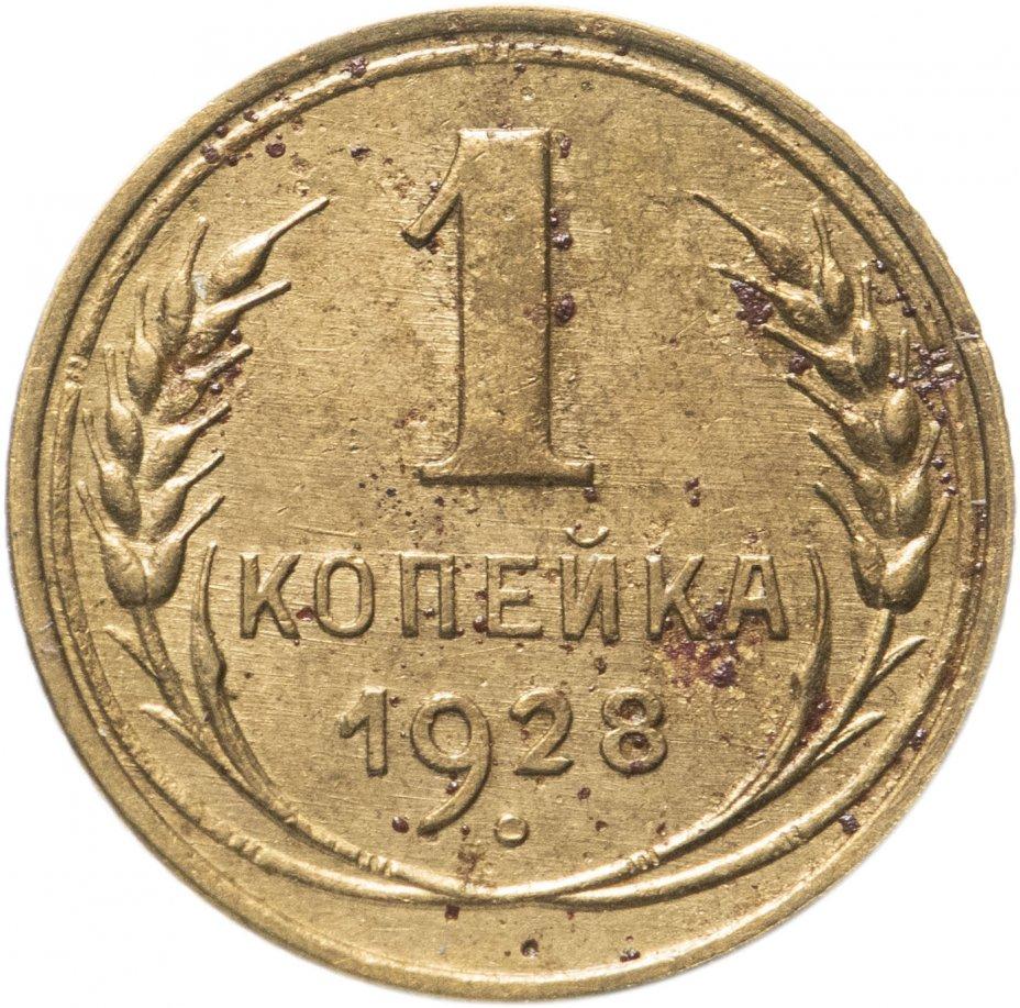 купить 1 копейка 1928