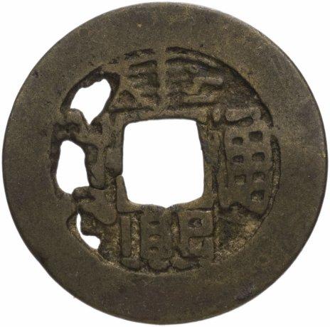 купить Империя Цин 1 вэнь (1 кэш) 1681-1698 император Цин Шэн Цзу