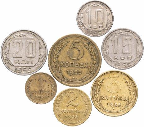 купить Полный набор монет 1955 года 1-20 копеек (7 монет)