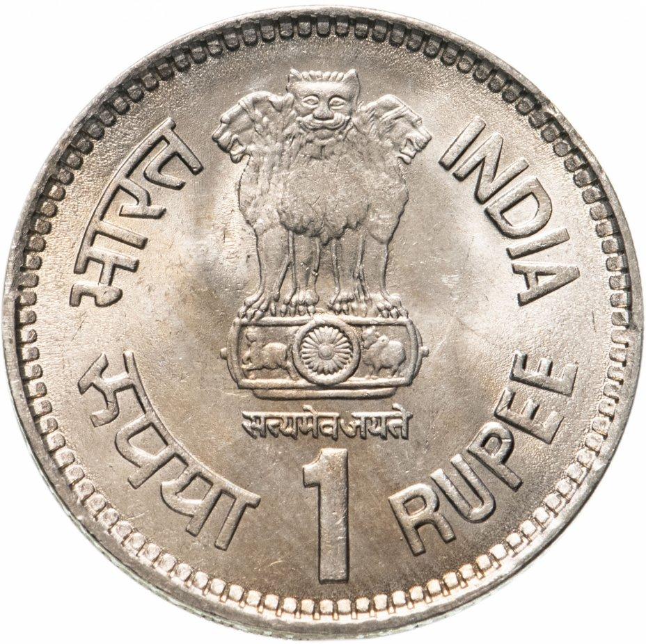 """купить Индия 1 рупия 1989 """"100 лет со дня рождения Неру"""""""