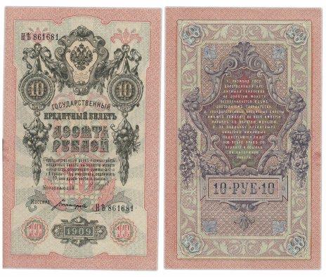 купить 10 рублей 1909 Шипов, кассир Богатырев, выпуск Временного правительства