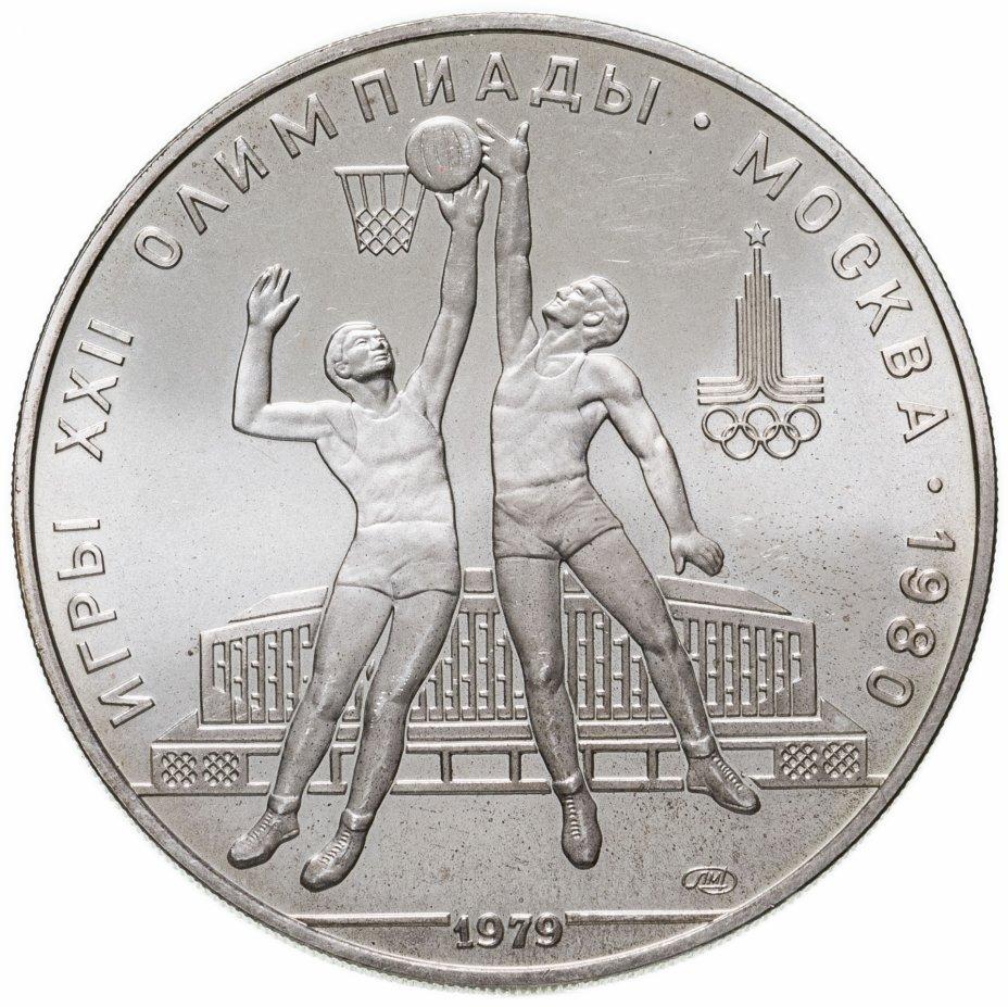 купить 10 рублей 1979 ЛМД баскетбол