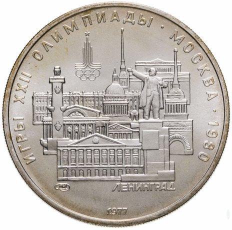 "купить 5 рублей 1977 ""XXII Олимпиада 1980 г. в Москве - Ленинград"""