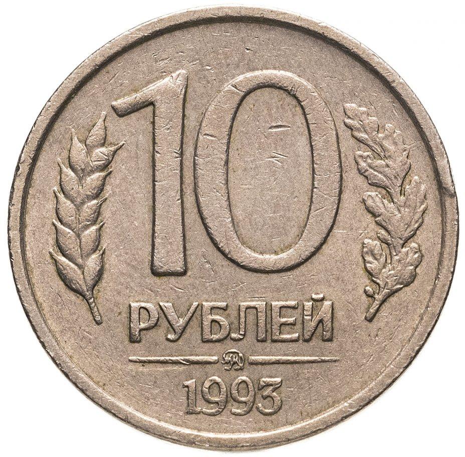 купить 10 рублей 1993 ММД  немагнитные