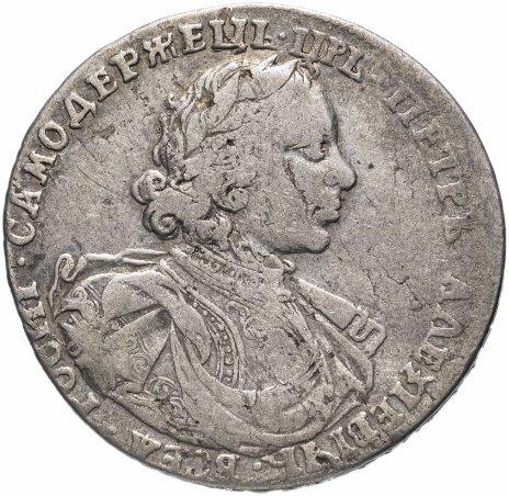 купить Полтина (50 копеек) 1718 года OK-L арабески на груди, Биткин №609 (R1)