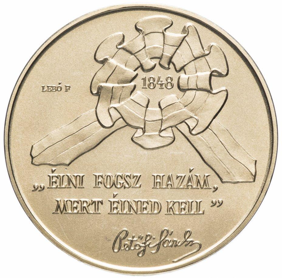 """купить Венгрия 100 форинтов (forint) 1998 """"150 лет Революции 1848 года"""""""
