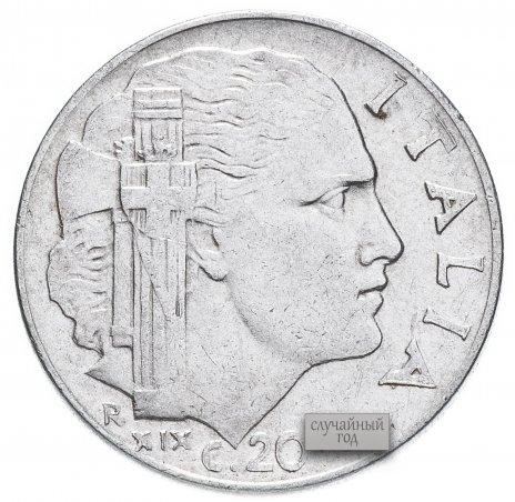 купить Италия 20 чентезимо (centesimo) 1940-1942 случайный год