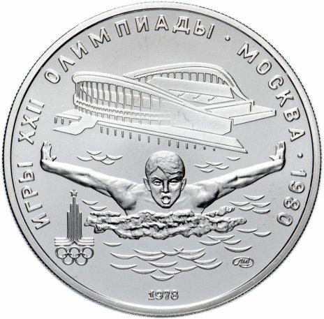 купить 5 рублей 1978 ЛМД Олимпиада-80 плавание