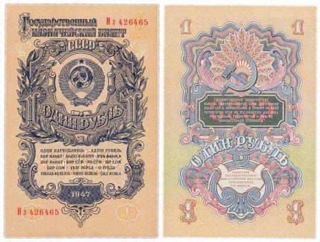 """купить 1 рубль 1947 16 лент, шрифт """"У"""", литеры расставлены, тип литер Большая/маленькая, В47.1.10 по Засько ПРЕСС"""