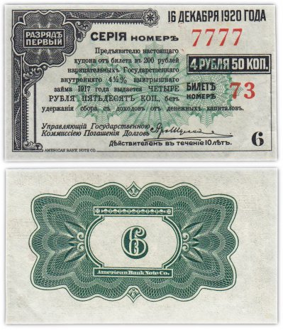купить Купон на 4 рубля 50 копеек (от 200 рублей 1917, разряд 1) красивый номер серии 7777 ПРЕСС