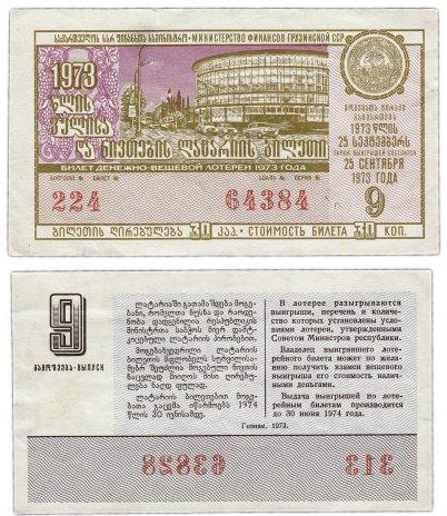 купить Лотерейный билет Грузия 30 копеек 1973 (9-й выпуск)