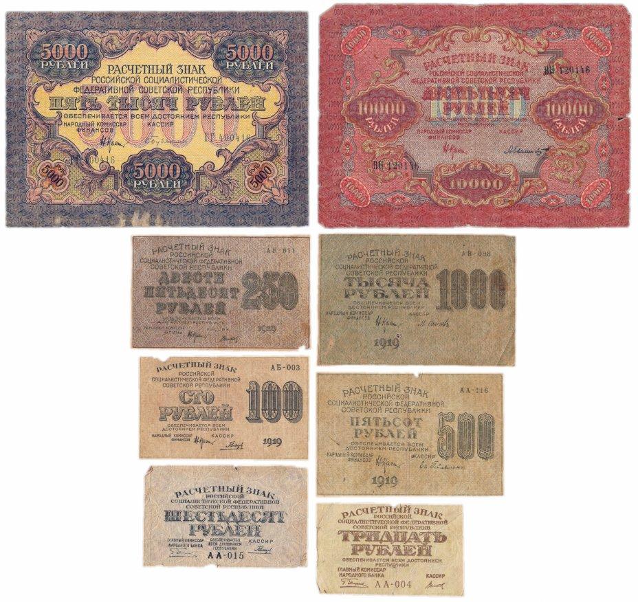 купить Набор банкнот 1919 г. 30, 60, 100, 250, 500, 1000, 5000 и 10000 рублей (8 бон)