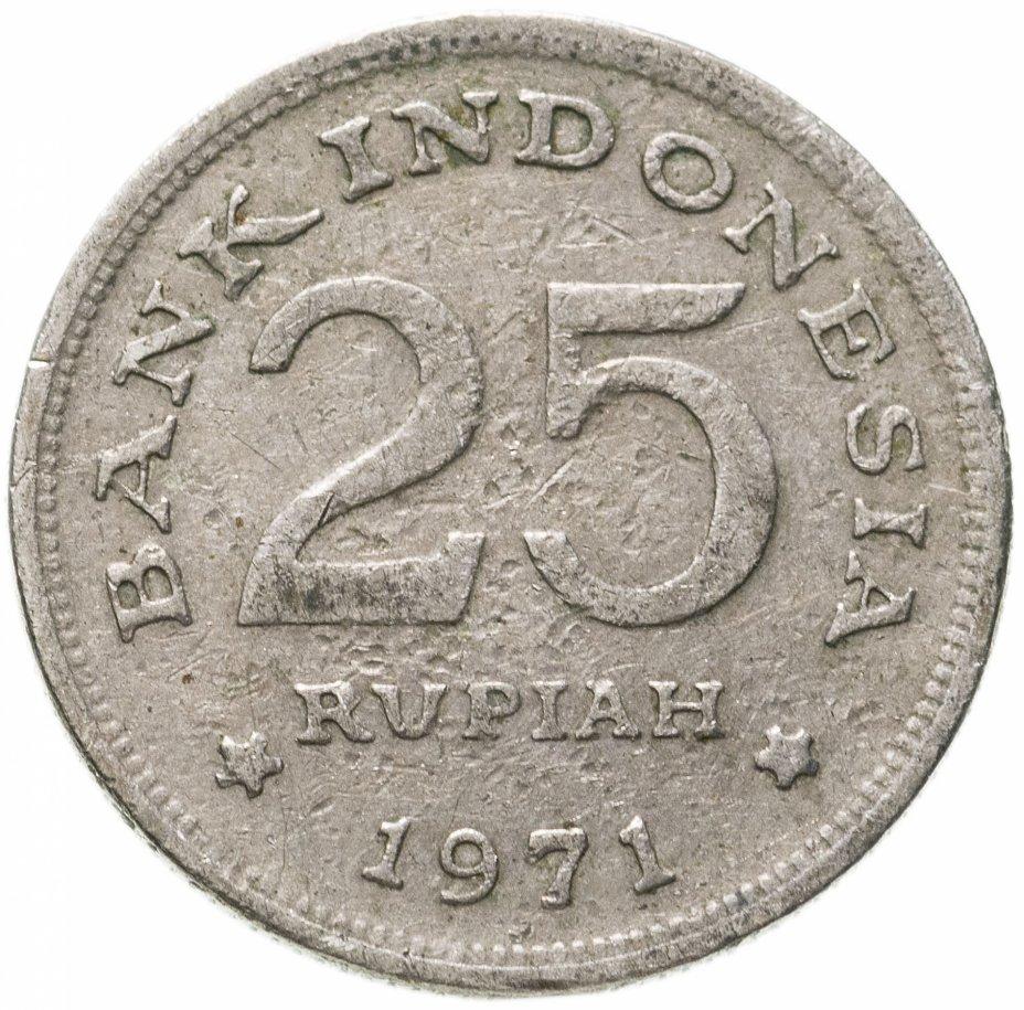 купить Индонезия 25 рупий (rupiah) 1971