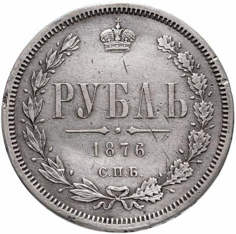 купить 1 рубль 1876 СПБ-НІ
