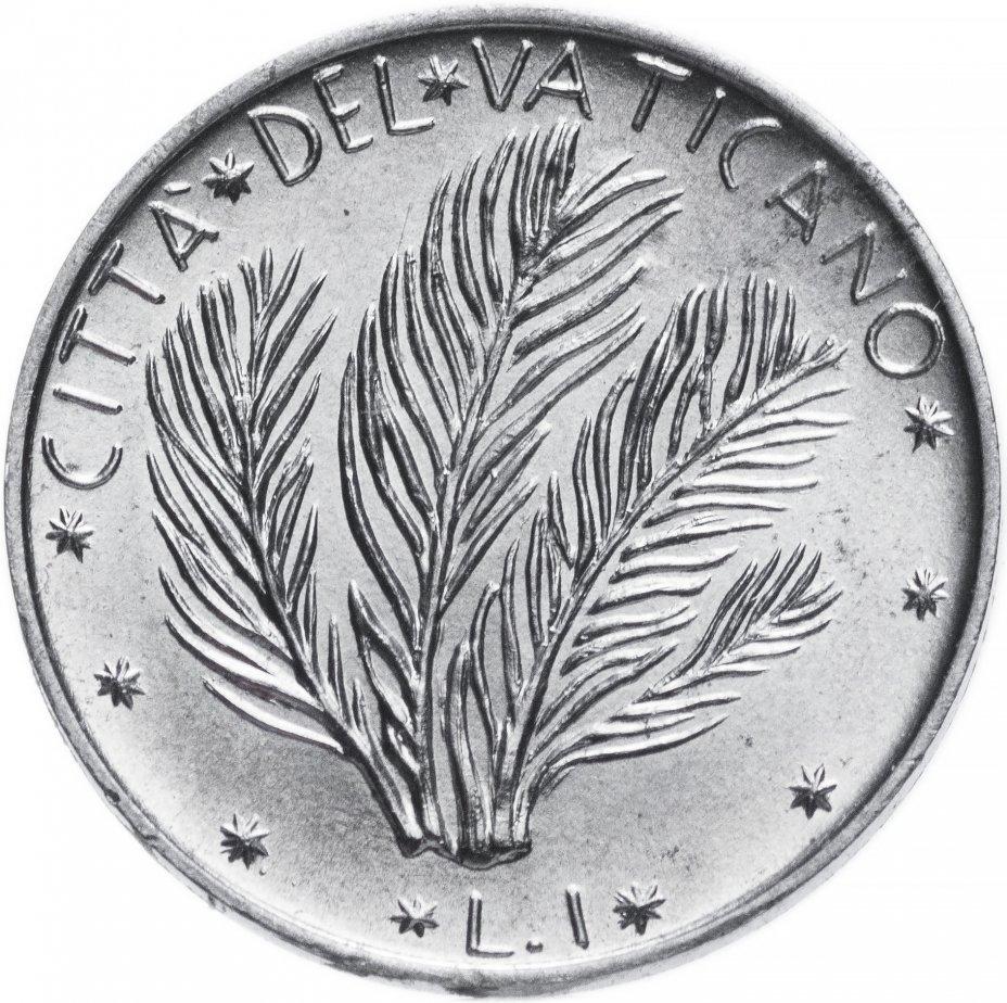 купить Ватикан 1 лира (lira) 1971