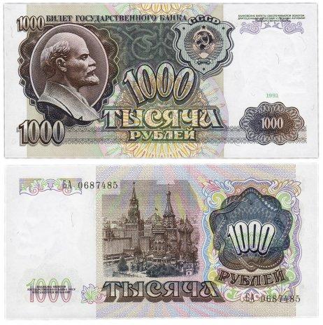 купить 1000 рублей 1991 ПРЕСС