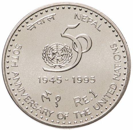 купить 1 рупия (rupee) 1995   50 лет ООН  Непал