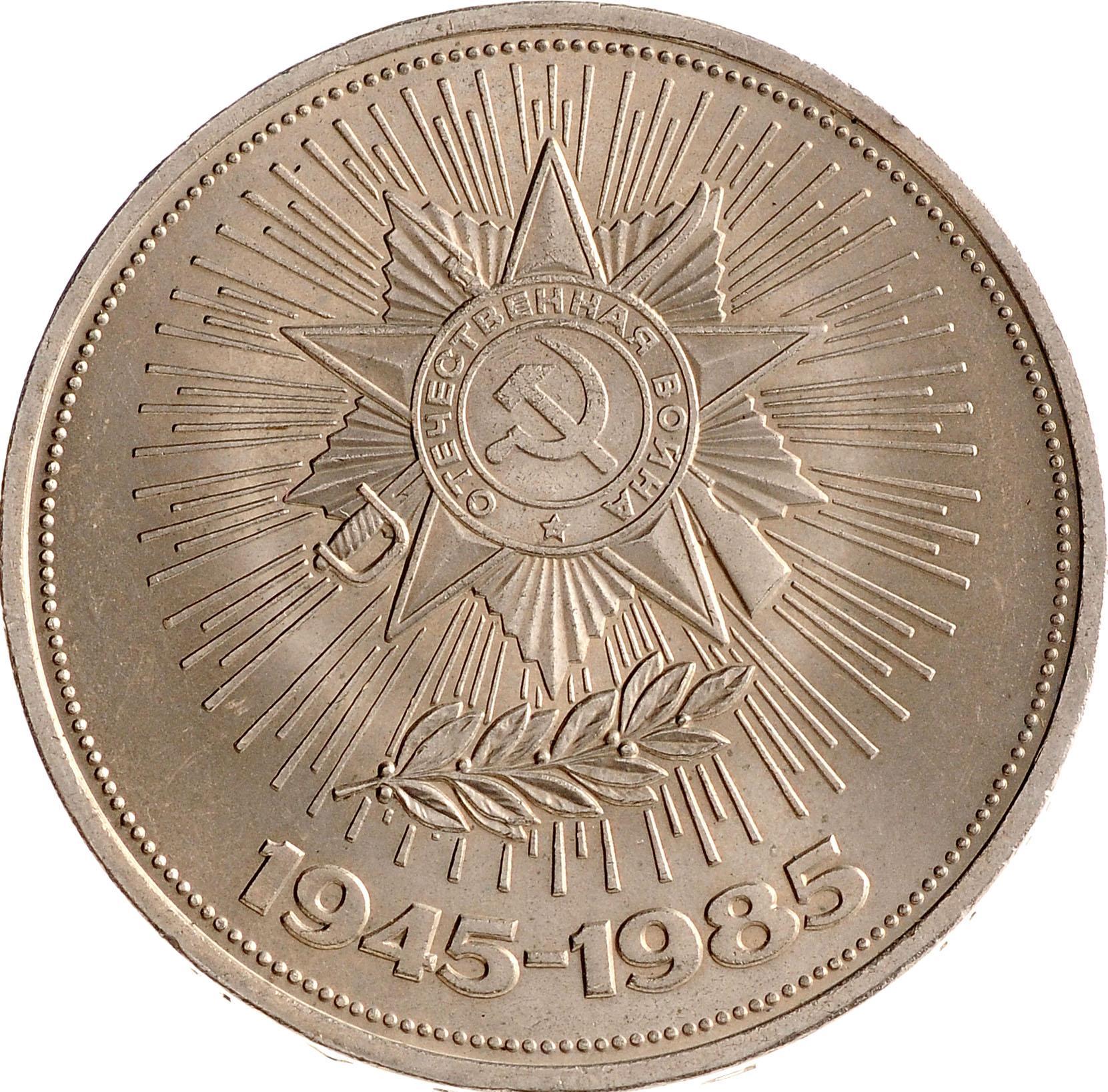 Дешевые медные монеты купить 1992 год россия или ссср
