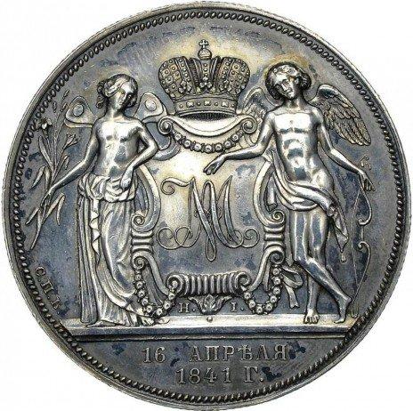 купить 1 рубль 1841 года СПБ-HI свадебный, новодел