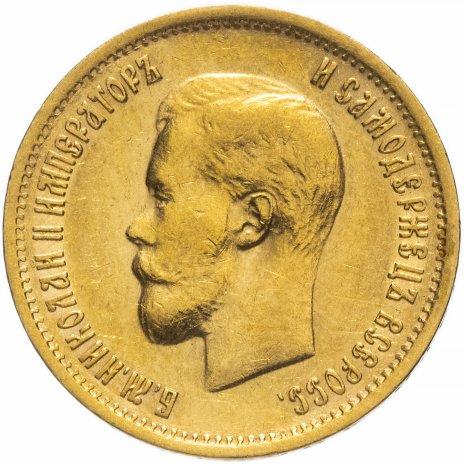 купить 10 рублей 1899 ФЗ
