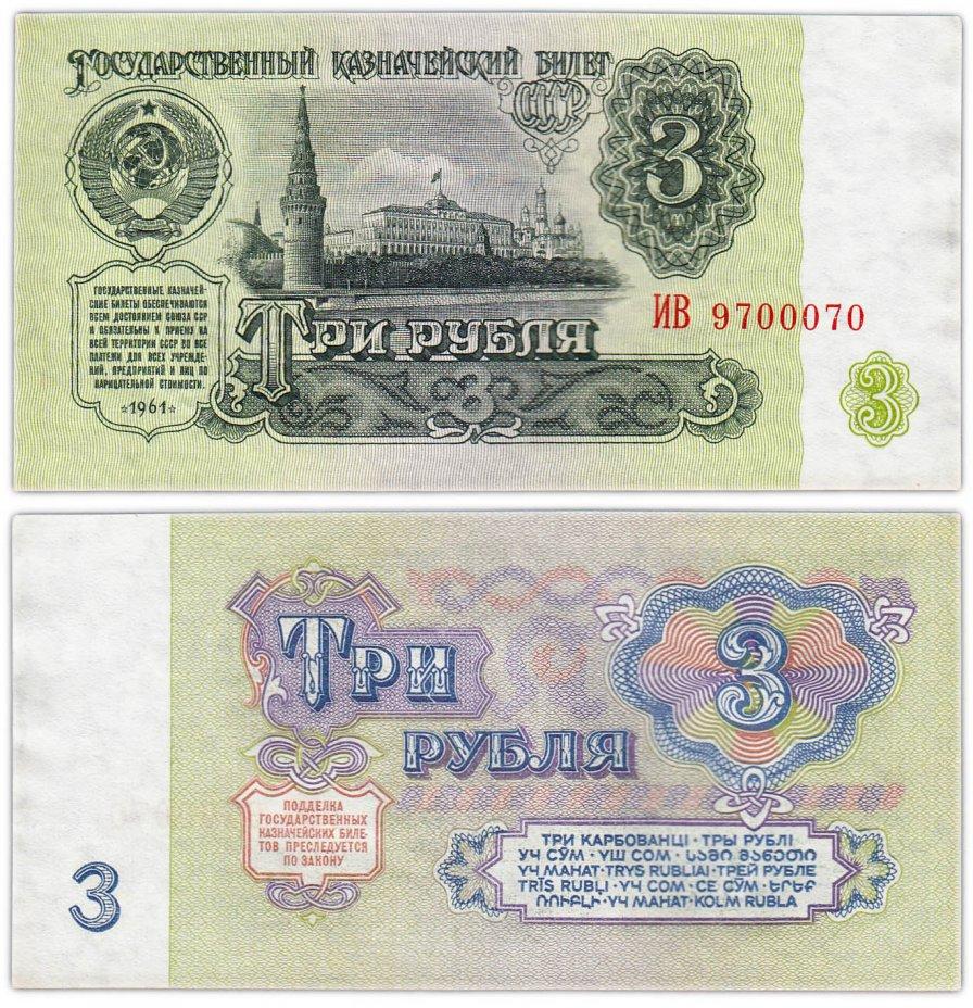купить 3 рубля 1961 красивый номер 9700070