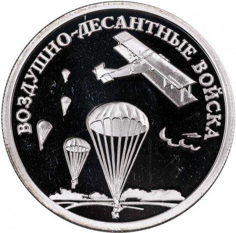 купить 1 рубль 2006 СПМД Proof Воздушно-десантные войска высадка воздушного десанта в начале 30-х годов XX века