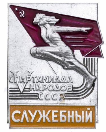 купить Знак V Спартакиада Народов СССР - Служебный  (Разновидность случайная )