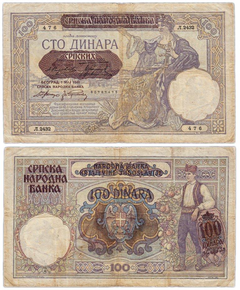 купить Сербия 100 динар 1941 (Pick 23)