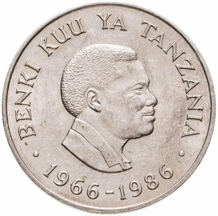 купить Танзания 20 шиллингов (shillings) 1986  20 лет Центральному банку
