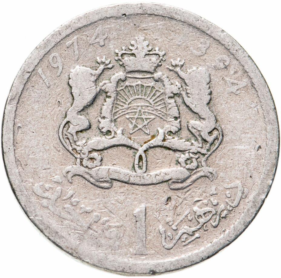 купить Марокко 1 дирхам (dirham) 1974
