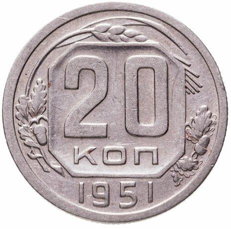 купить 20 копеек 1951