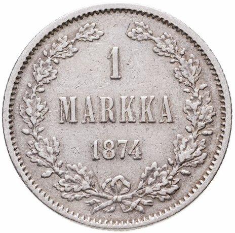 купить 1 марка (markka) 1874 S, монета для Финляндии