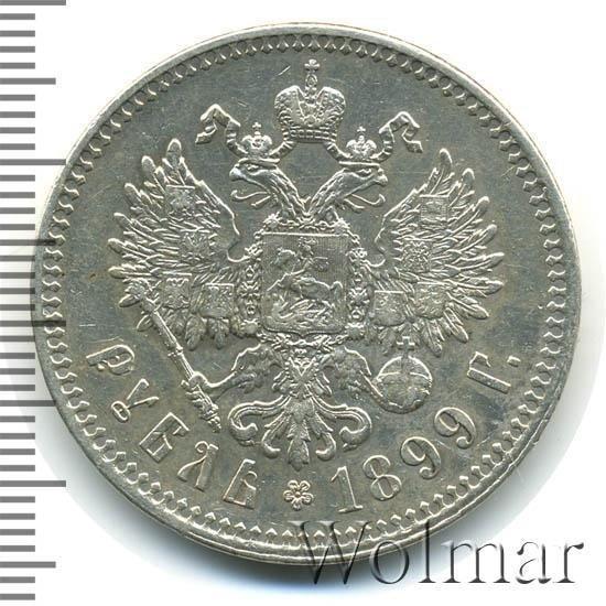 купить 1 рубль 1899 года гурт гладкий