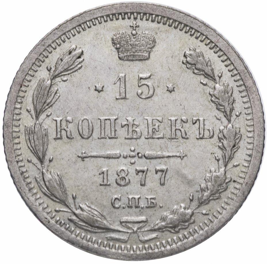 купить 15 копеек 1877 СПБ-HI
