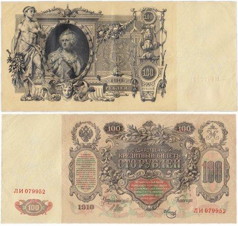 купить 100 рублей 1910 Шипов, кассир Метц