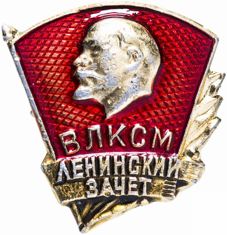 """купить Значок СССР 1975 г """"ВЛКСМ, Ленинский зачет"""", булавка"""