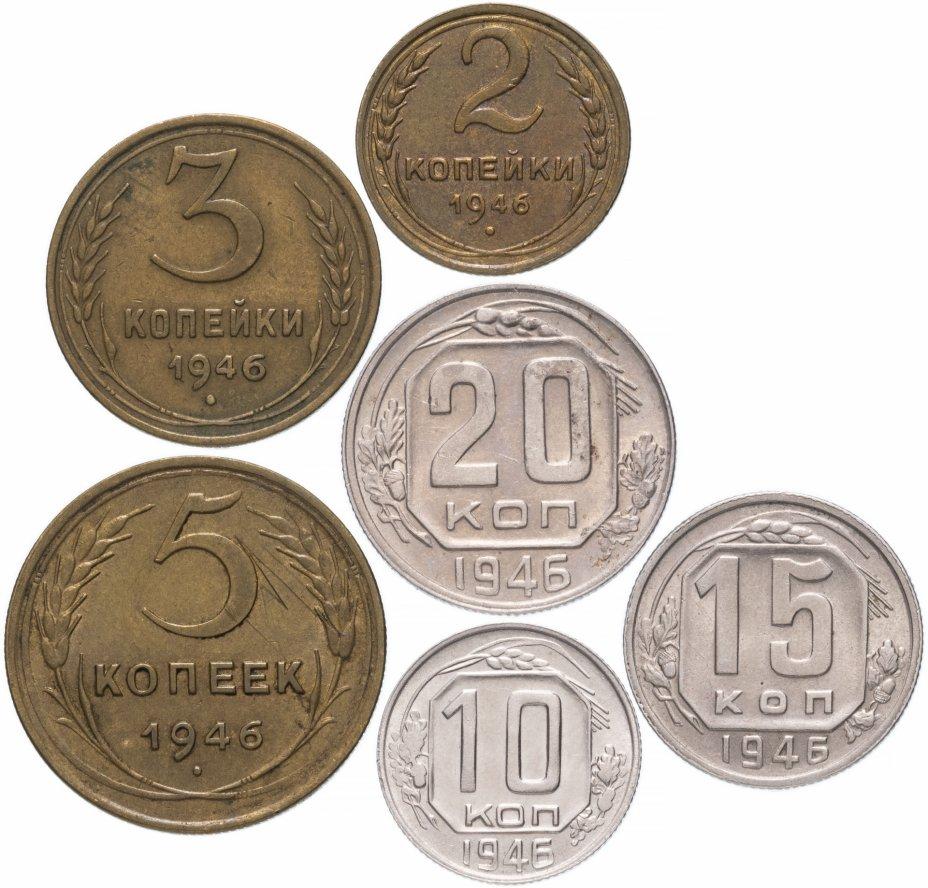 купить Набор монет 1946 года 2-20 копеек (6 монет)