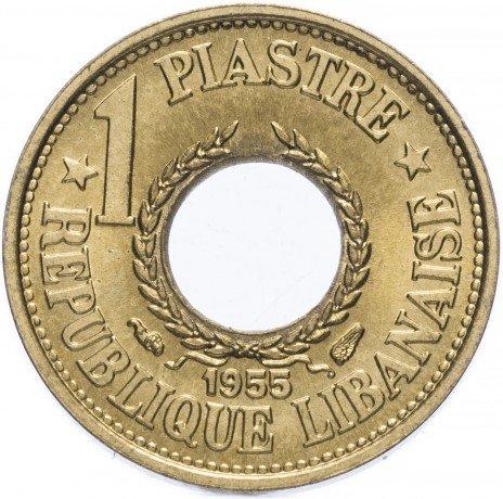 купить Ливан 1 пиастр 1955
