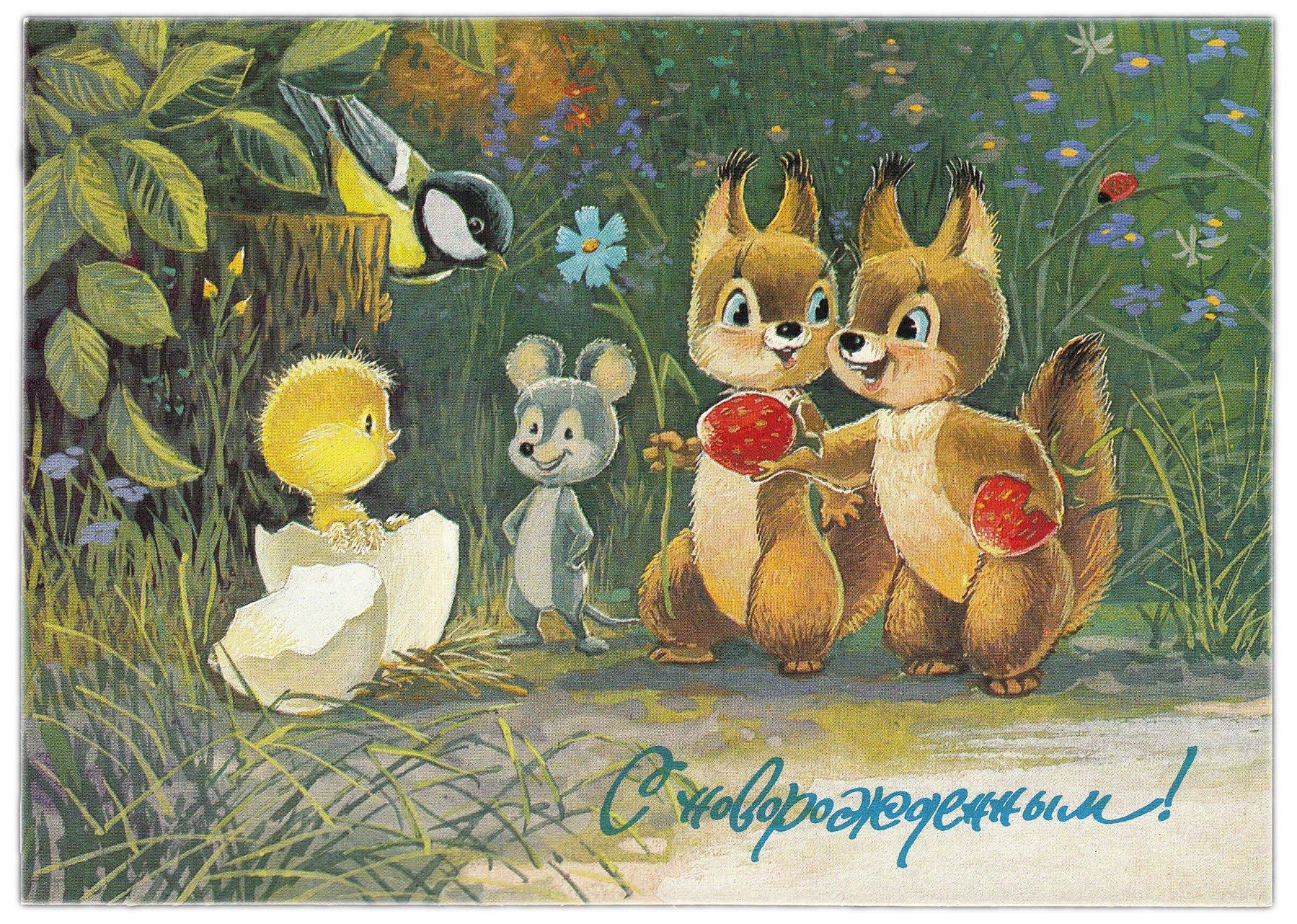 россии красногорский открытки советского времени с днем рождения него полуобнаженные парни