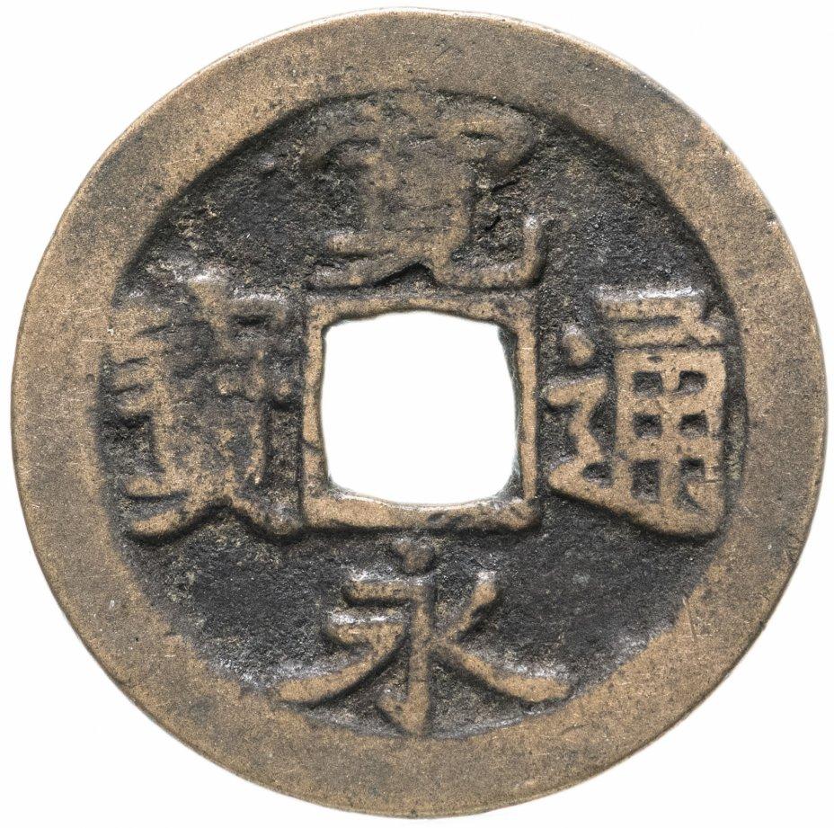 """купить Япония, Kan Ei Tsu Ho, """"Старая"""" Канъэй цухо, 1 мон, Аминава-тэ, Эдо, Сиба-сэн 1636"""