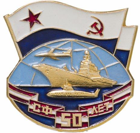купить Значок 50 лет Северному флоту (Разновидность случайная )