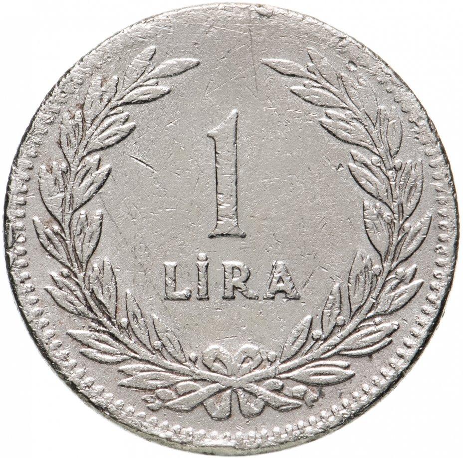 купить Турция 1 лира (lira) 1947